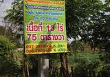 ขายที่ดินติดสะพานมิตรภาพไทยพม่าแห่งที่สอง - DDproperty.com