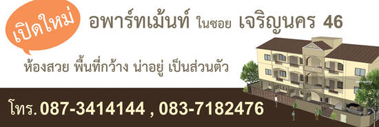 Apartment in Khlong San, Bangkok  6631577