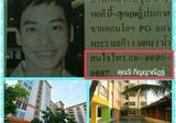 """ขายคอนโด พระราม 9 PG พระราม 9 ห้องมุม ตึก B ชั้น 10 ขนาด 44.8 ตรม.คอนโด ซุป'ตาร์ ของ """"บี้ สุกฤษฏิ์"""" ใครว่าแพง - DDproperty.com"""