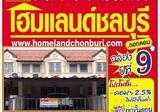 ทาวน์เฮ้าส์ 2 ชั้น  23.4 ตร.วา ม.อิสเทิร์นแลนด์เฮ้าส์ 2 ศรีราชา  2 นอน 2 น้ำ ,แอร์ 1 ตัว,โทร 081-3447752  www.homelandchonburi.com - DDproperty.com