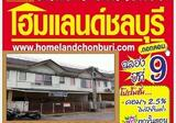 ทาวน์เฮ้าส์ 2 ชั้น  27 ตร.วา ม.อิสเทิร์นแลนด์ เดอะพลัส ศรีราชา 2 นอน 3 น้ำ แอร์ 2 ตัว,  โทร 081-3447752  www.homelandchonburi.com - DDproperty.com