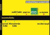 ขายใบจองPLUM CONDO PARK RANGSIT (พลัมคอนโด พาร์ค รังสิต) - DDproperty.com