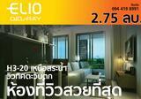 ขายห้องเหนือน้ำ ELIO Del Ray ตึก H ใกล้ BTS ปุณวิถี - DDproperty.com