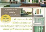 บ้านสวยพร้อมอยู่ คุณภาพคุ้มค่า ราคายุติธรรม - DDproperty.com
