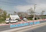 ขายที่ดินติดถนนใหญ่ 7 ไร่ ย่านศาลายา 13 กิโลเมตรจากมหิดล ทางผ่านไปตลาดน้ําลําพญา - DDproperty.com