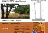 บริการศึกษา และวิเคราะห์ที่ดินเพื่อการขาย - DDproperty.com
