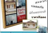 บ้านว่างให้เช่าแม่สะเรียง - DDproperty.com
