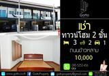 ทาวน์โฮมให้เช่า เดือนละ 10,000 บาท ถนนข้าวหลาม บ้านปึก - DDproperty.com