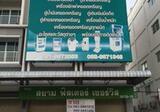 ขายอาคารพาณิชย์ริมถนนลำลูกกาคลอง 3 - DDproperty.com