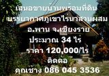Land in Phan, Chiang Rai - DDproperty.com