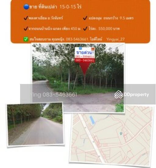 Unnamed Road ที่ดิน วังจันทร์ ติดถนน  หญิง 083-5463661 36406115