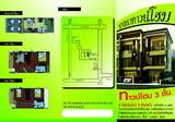 Town home 3 ชั้นสุดถูก ใกล้รถไฟฟ้าเเบริ่งเเค่ 1 กม - DDproperty.com