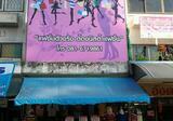 เซ้งร้านขายเสื้อผ้า ทำเลดี สี่แยกหนองหอย - DDproperty.com