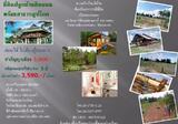 Land in Ban Phu, Udon Thani - DDproperty.com