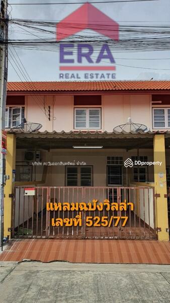 หมู่บ้านแหลมฉบังวิลล่า ตำบลหนองขาม ศรีราชา ชลบุรี #91867116